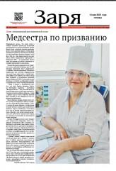 Выпуск газеты «Заря» №18 от 14 ноября 2021 года