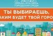 Волонтерский центр Калужской области продолжает набор добровольцев для поддержки голосования за объекты благоустройства