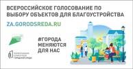 Продолжается всероссийское голосование по выбору объектов для благоустройства