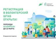 Национальный проект «Жилье и городская среда»  Марат Хуснуллин сообщил о регистрации почти 9000 волонтеров для поддержки голосования по программе «Формирование комфортной городской среды»