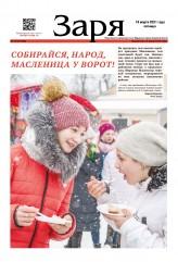 Выпуск газеты «Заря» № 10 от 19 марта 2021 года