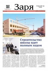 Выпуск газеты «Заря»  № 11 от 26 марта 2021 года