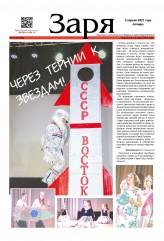 Выпуск газеты «Заря» № 11 от 2 апреля 2021 года