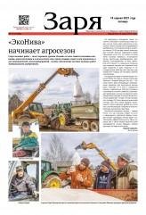Выпуск газеты «Заря» № 14 от 16 апреля 2021 года