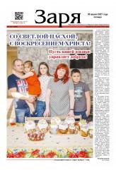 Выпуск газеты «Заря» № 16 от 30 апреля 2021 года