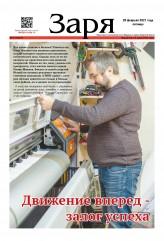 Выпуск газеты «Заря» № 7 от 26 февраля 2021 года