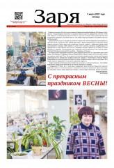 Выпуск газеты «Заря» № 8 от 5 марта 2021 года