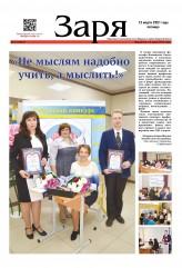 Выпуск газеты «Заря» № 9 от 12 марта 2021 года