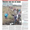 Выпуск газеты «Заря» № 46-48 от 29 апреля 2016 года