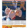 Выпуск газеты «Заря» №49-51 от 5 мая 2017 года