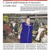 Выпуск газеты «Заря» № 115-117 от 6 октября 2017 года