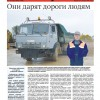 Выпуск газеты «Заря» №118-120 от 13 октября 2017 года