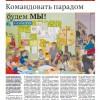 Выпуск газеты «Заря» «142-144 от 8 декабря 2017 года