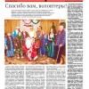 Выпуск газеты «Заря» №4-6 от 18 января 2018 года
