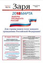Выпуск газеты «Заря» №30-33 от 16 марта 2018 года