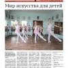 Выпуск газеты «Заря» № 97-99 от 26 августа 2016 года