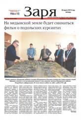 Выпуск газеты «Заря» №37-39 от 30 марта 2018 года