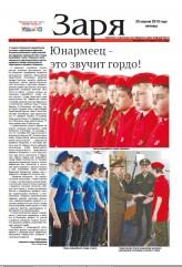 Выпуск газеты «Заря» № 46-48 от 20 апреля 2018 года