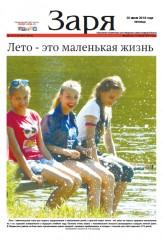 Выпуск газеты «Заря» №73-75 от 22 июня 2018 года