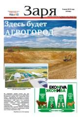 Выпуск газеты «Заря» №79-81 от 6 июля 2018 года