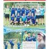 Выпуск газеты «Заря» № 85-87 от 20 июля 2018 года
