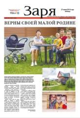 Выпуск газеты «Заря» № 88-90 от 27 июля 2018 года