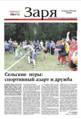 Выпуск газет «Заря» № 100-102 от 24 августа 2018 года
