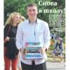 Выпуск газеты «Заря» №106-108 от 7 сентября 2018 года