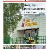 Выпуск газеты «Заря» № 118-120 от 5 октября 2018 года