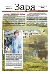 Выпуск газеты «Заря» №121-123 от 12 октября 2018 года
