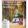 Выпуск газеты «Заря» №124-126 от 19 октября 2018 года