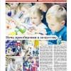 Выпуск газеты «Заря» № 133-135 от 9 ноября 2018 года