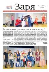 Выпуск газеты «Заря» №124-144 от 30 ноября 2018 года