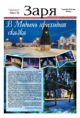 Выпуск газеты «Заря» №145-147 от 7 декабря 2018 года