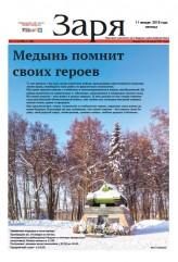 Выпуск газеты «Заря» №1-3 от 11 января 2019 года