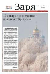 Выпуск газеты «Заря» №4-6 от 18 января 2019 года