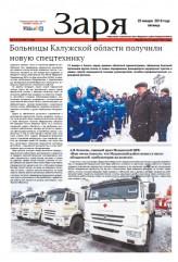 Выпуск газеты «Заря» № 7-9 от 25 января 2019 года