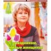 Выпуск газеты «Заря» №25-27 от 7 марта 2019 года