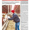 Выпуск газеты «Заря» №34-36 от 29 марта 2019 года