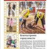 Выпуск газеты «Заря» №40-42 от 12 апреля 2019 года