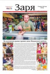 Выпуск газеты «Заря» № 43-45 от 19 апреля 2019 года