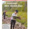 Выпуск газеты «Заря» № 57-59 от 17 мая 2019 года