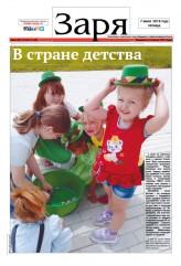 Выпуск газеты «Заря» № 66-68 от 7 июня 2019 года