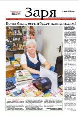 Выпуск газеты «Заря» № 82-84 от 12 июля 2019 года