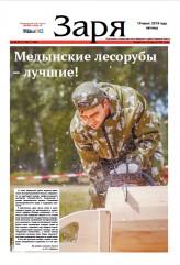 Выпуск газеты «Заря» № 85-87 от 19 июля 2019 года