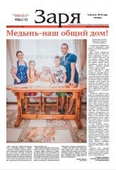 Выпуск газеты «Заря» №94-96 от 9 августа 2019 года