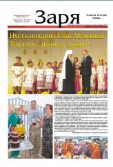 Выпуск газеты «Заря» № 97-99 от 16 августа 2019 года