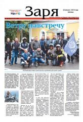 Выпуск газеты «Заря» № 100-102 от 23 августа 2019 года