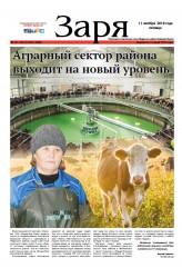 Выпуск газеты «Заря»  № 121-122 от 11 октября 2019 года