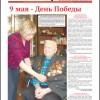 Выпуск газеты «Заря» №52-54 от 4 мая 2018 года